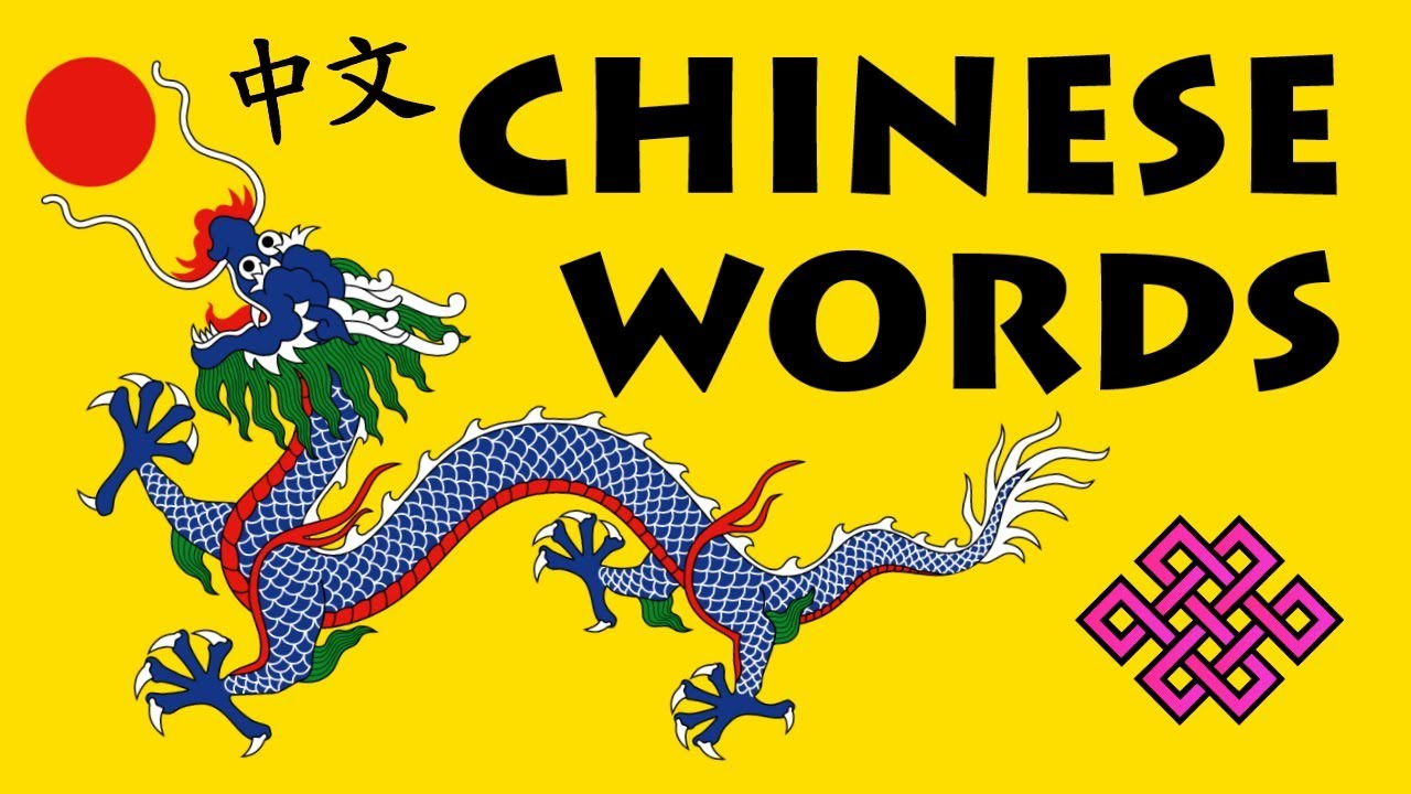 1000 Common Chinese Words with Pronunciation - YouTube