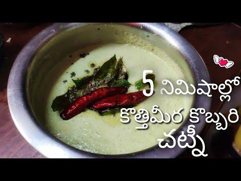 కొత్తిమీర కొబ్బరి చట్నీ | tasty coconut coriander chutney | vimala vantillu