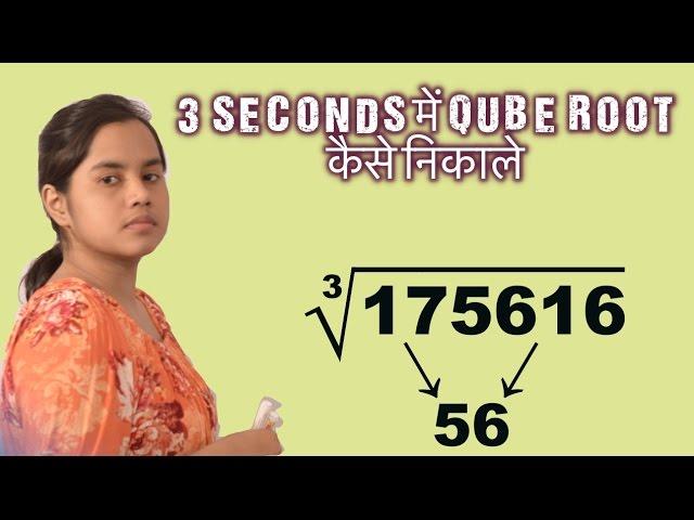 Cube root in 3 sec (in Hindi)??? ????  3 Sec ??? ?? ??? ???? ??????