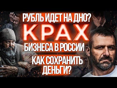 Крах БИЗНЕСА в РОССИИ? КАК сохранить Деньги? НЕФТЬ и РУБЛЬ БЬЁТ ДОЛЛАР? СЕМЬЯ на грани РАЗВОДА?