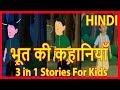 भूत की कहानियाँ | Hindi Cartoon for Children | Short Stories For Kids | Maha Cartoon TV XD