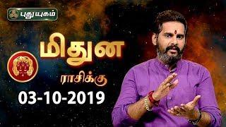 Rasi Palan | Midhunam | மிதுன ராசி நேயர்களே! இன்று உங்களுக்கு…| Gemini | 03/10/2019