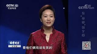 """《法律讲堂(生活版)》 20190624 为""""合群""""犯了罪  CCTV社会与法"""