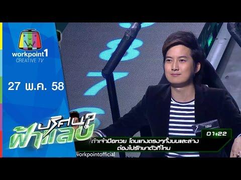 ปริศนาฟ้าแลบ | 27 พ.ค. 58 | เชน,ชมพู่,ตุ๊กตูน Full HD