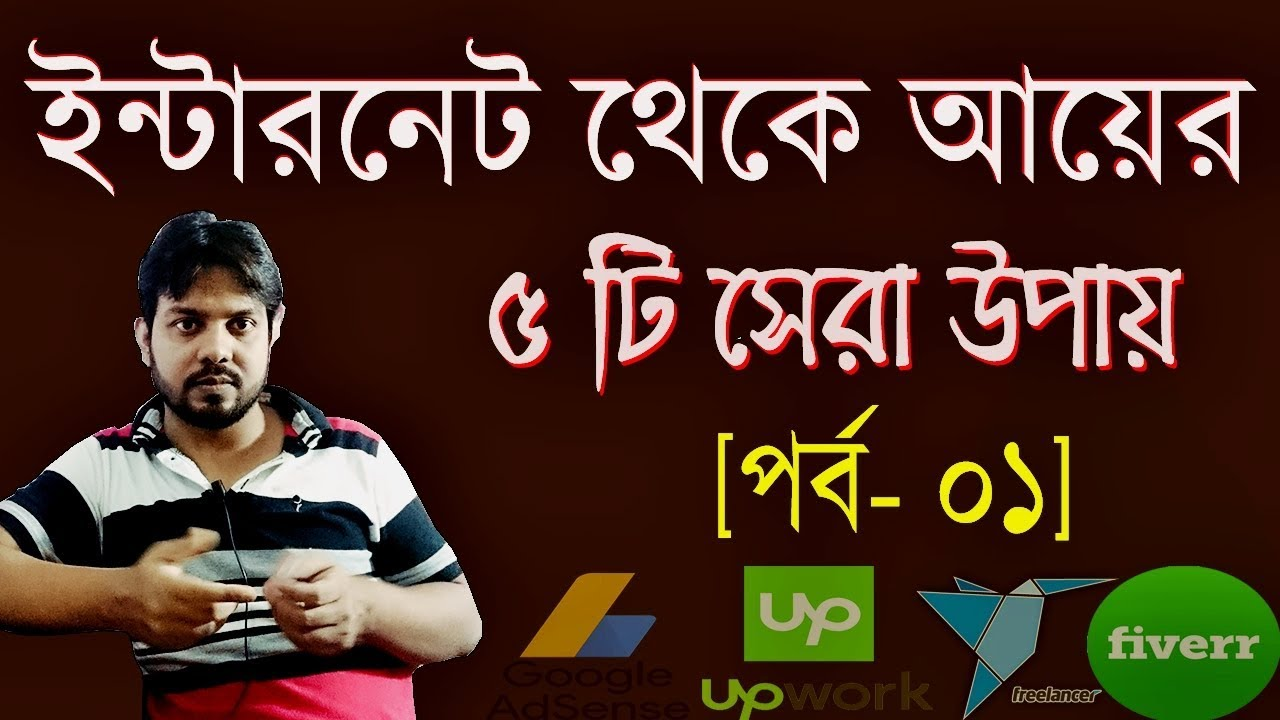 how to earn money online in bangladesh Bangla Tutorial 2018