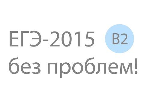 ЕГЭ по математике. Решение задания ЕГЭ по математике B2 №26642