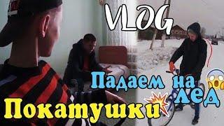 Vlog - Покатушки, покупаем экшен-камеру, падаем на льду!!!