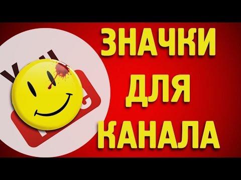 Значки для канала на Youtube. Как сделать хорошую превью для видео.