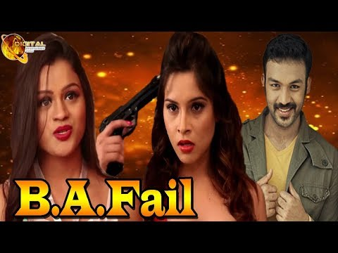 B.A.Fail | Payal Kotangale |    | Full HD Movie I Bollywood Casting Couch