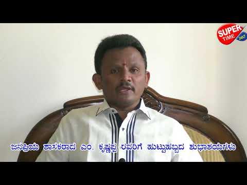 Somashekar BBMP Member Lokesh Anjanapura Ward President