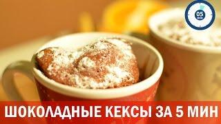 ШОКОЛАДНЫЕ КЕКСЫ ЗА 5 МИНУТ В КРУЖКЕ | Рецепты для микроволновки - Вкусная и быстрая выпечка