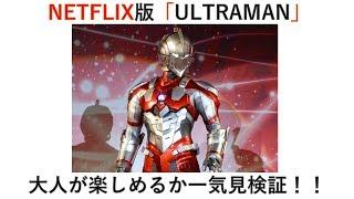 【ネットフリックス】おすすめ番組ULTRAMAN 【大人でも楽しめるか一気見検証】