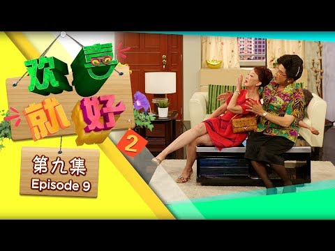 """Happy Can Already"" Season 2 Episode 9 -《欢喜就好2》第九集"
