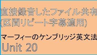 Basic Grammar in Use Unit 20 mp3, マーフィーの 英文法 Unit 20 mp3 thumbnail
