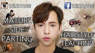 轟炸機 - 成熟旁分(37分)髮型教學(Mature side parting hairstyle teaching)