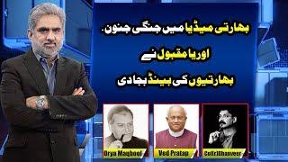 Live With Nasrullah Malik | 24 February 2019 | Full Program | Neo News