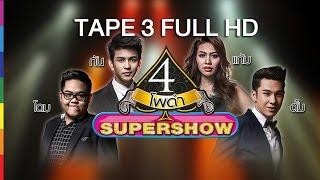 4 โพดำ SUPERSHOW | TAPE 3 FULL HD : บี้ สุกฤษฎิ์ | 21 ก.พ.59 | ช่อง one
