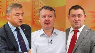 И.Стрелков, В.Боглаев, М.Калашников: национальная депрессия и диктатура