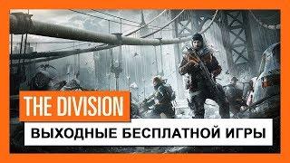 Tom Clancy's The Division - ВЫХОДНЫЕ БЕСПЛАТНОЙ ИГРЫ НА ПК С 14 ПО 17 СЕНТЯБРЯ
