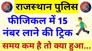Very Important Tips For Physical//Rajasthan Police Physical Ki Tyaari Kaise Karne