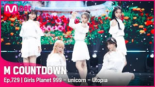 Download lagu Girls Planet 999 Unicorn Utopia Kspecial Stage 엠카운트다운 Ep 729 Mnet 211014 방송