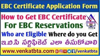 EBC Certificate Complete Details | How to get EBC Certificate