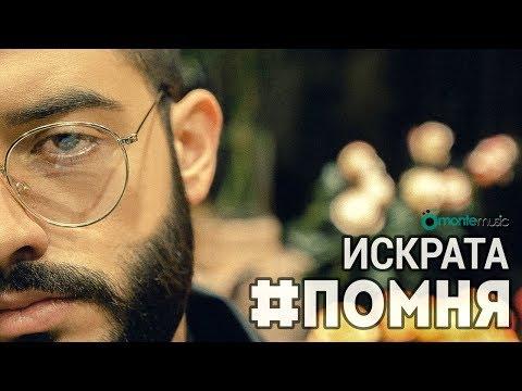Iskrata - #ПОМНЯ (Official Video)