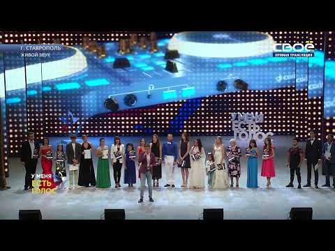 Прямая трансляция отчётного концерта шоу «У меня есть голос» в Ставрополе