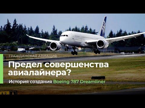 Boeing 787 Dreamliner. По пути Айфона