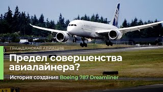 Boeing 787 Dreamliner. Предел совершенства авиалайнера?