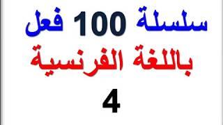 تعلم اللغة الفرنسية للمبتدئين سلسلة  100 فعل باللغه الفرنسيه مع تركيبها في جمل