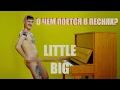 О чем поет Little Big Big Dick Life In Da Trash Everyday I M Drinking mp3