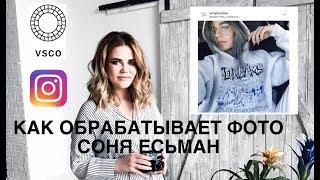 INSTAGRAM КАК У СОНИ ЕСЬМАН / ОБРАБОТКА