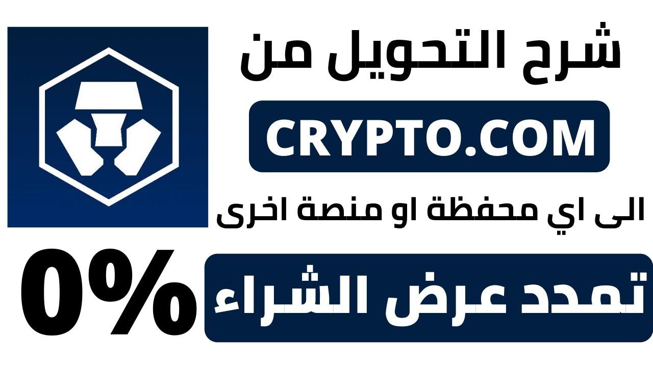 التحويل من منصة CRYPTO.COM الى اي منصة او محفظة اخرى