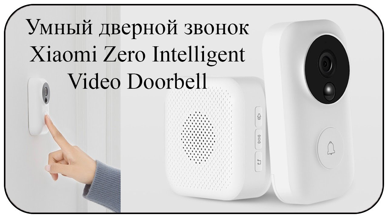 Умный видеодомофон Xiaomi Zero Intelligent Video <b>Doorbell</b> с ...