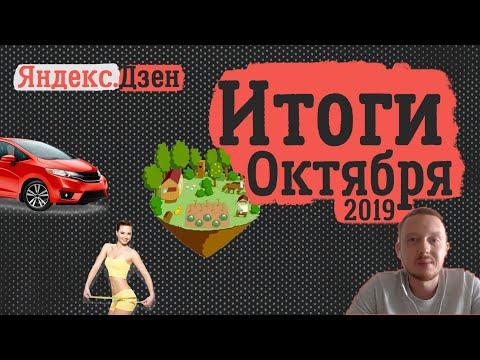 Яндекс.Дзен. Итоги октября 2019