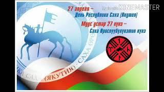 Саха Республикатын кунэ! День Тюркской Республики Саха! Уруй Айхал Саха Эль.