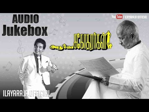 Apoorva Sagodharargal Tamil Movie  Audio Jukebox  Kamal Hassan  Gouthami  Ilaiyaraaja