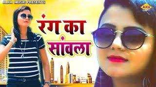 Haryanvi Dj Song || Rang Ka Saawla || Shivani Chaudhary || New Haryanvi Song 2019