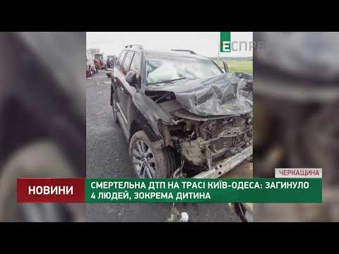 Смертельна ДТП на трасі Київ-Одеса: загинуло 4 людей, зокрема дитина