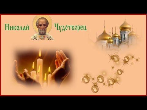 Самое Красивое Поздравление 22 мая День Святого Николая (весеннего)