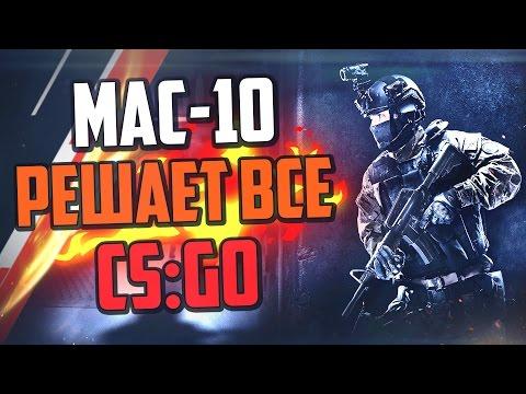 MAC-10 РЕШАЕТ ВСЁ (CS:GO)🔥