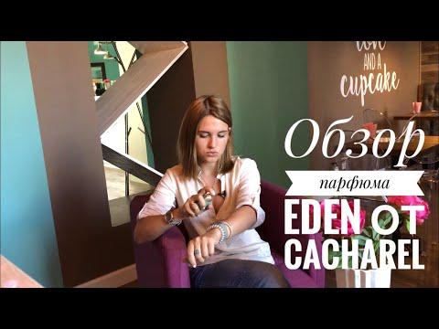 Самый травяной и мистический аромат - легендарный парфюм Eden от Cacharel (+ бонус духи из Сочи)