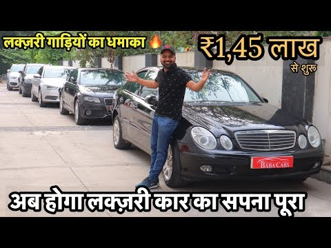 Second Hand Car Starting From ₹1.45 Only | Audi , BMW , Mercedes , Pajero , Cruze , Toyota | MCMR