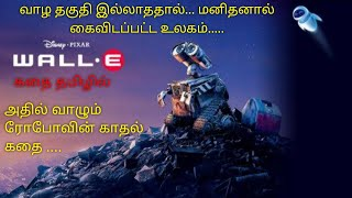 Wall-E|Tamil voice over|English to Tamil|Tamil dubbed movies download|story explained in tamil|