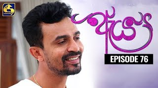 Aeya Episode 76 || ''ඇය ''  ||  05th February 2020 Thumbnail