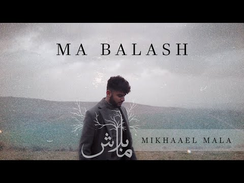 ما بلاش  Ma Balash (Cover) - Mikhaael Mala | Official Video | English Subtitles