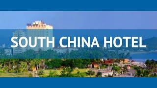 SOUTH CHINA HOTEL 4* Китай Хайнань обзор – отель САУС ЧИНА ХОТЕЛ 4* Хайнань видео обзор