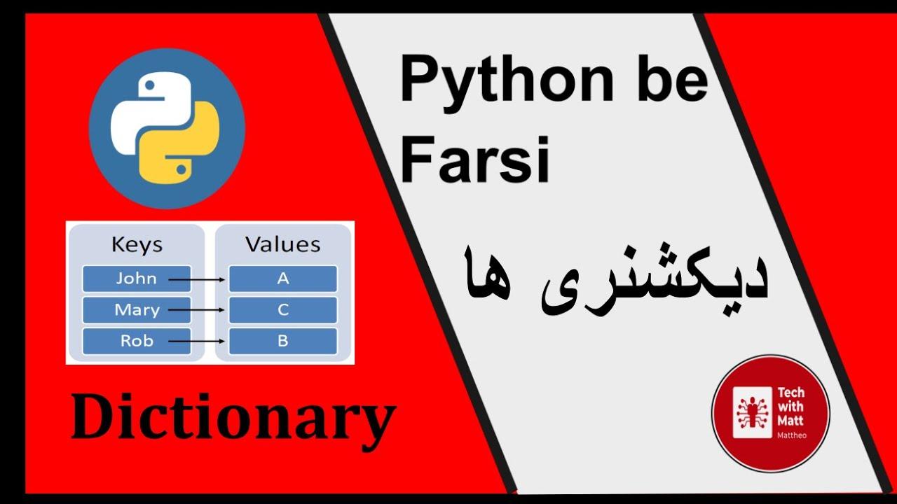 Python be Farsi   Dictionary   دیکشنری   YouTube