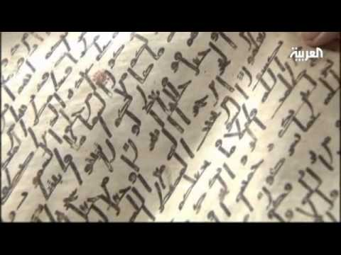 London exhibition unveils ancient Koran